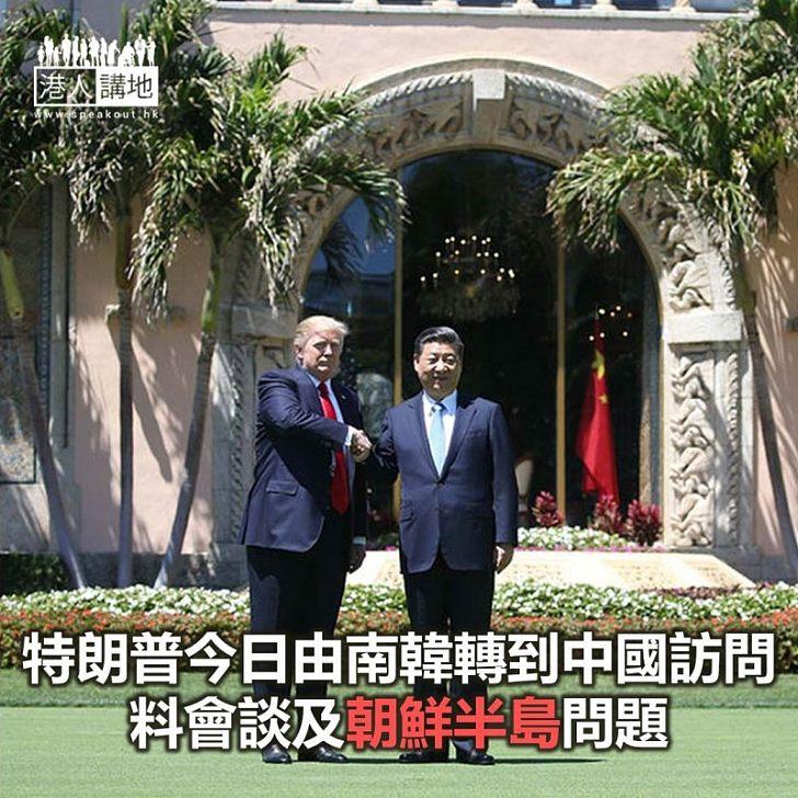 【焦點新聞】特朗普今日由南韓轉到中國訪問