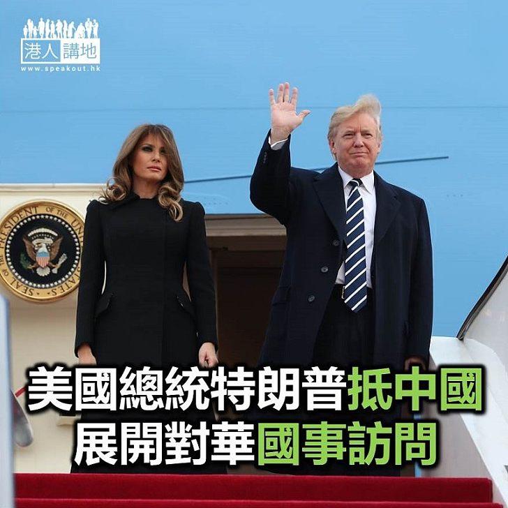 【焦點新聞】美國總統特朗普抵中國展開訪華之旅