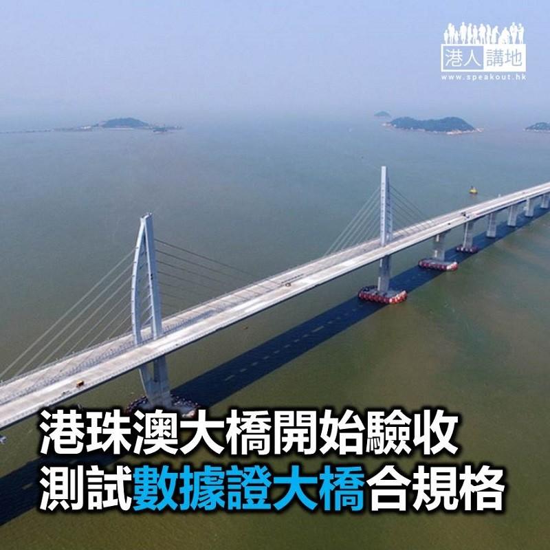 【焦點新聞】港珠澳大橋交付驗收測試指標符合設計要求