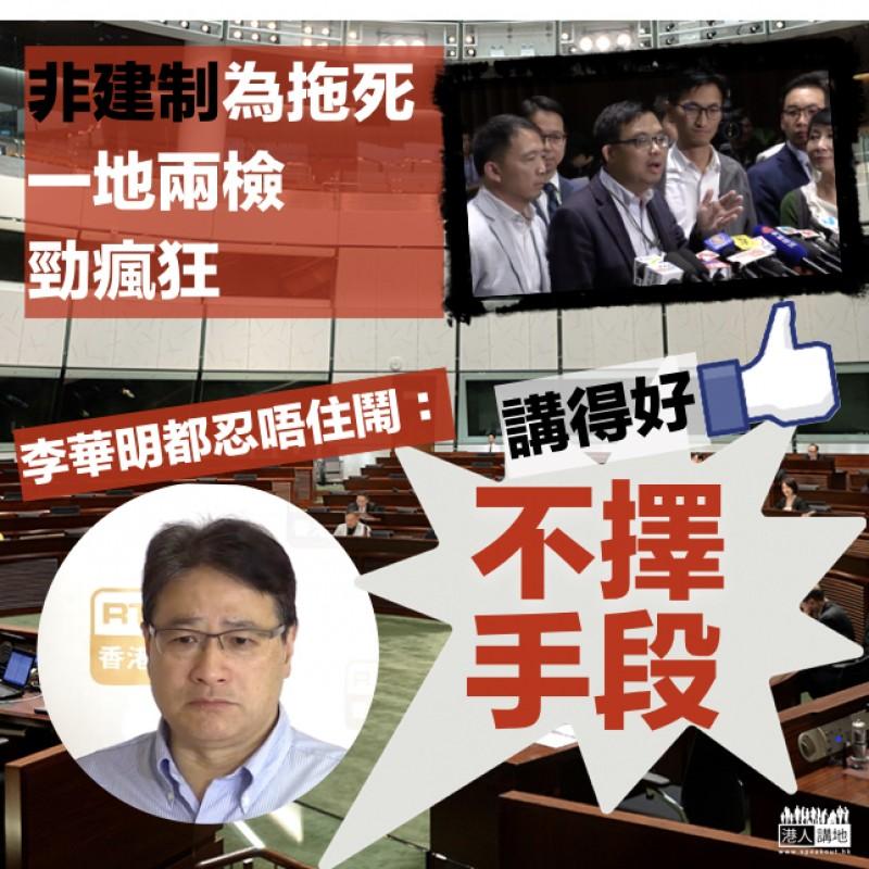 【直斥其非】非建制竟動議驅逐記者離場 李華明:不擇手段