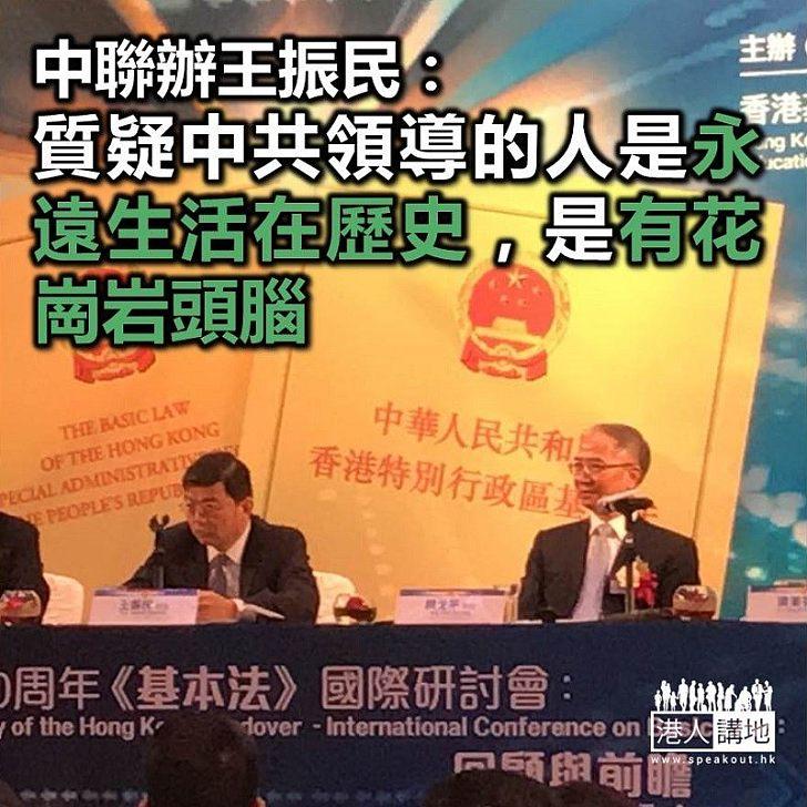 【焦點新聞】中聯辦王振民:中共領導模式 世界認可在港卻受攻擊