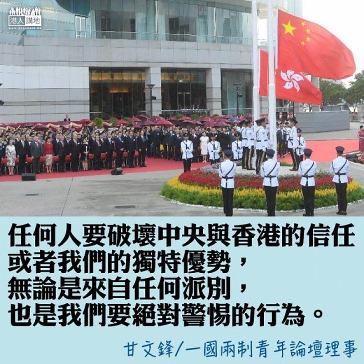 十九大提新「三步走」香港應為2047作準備