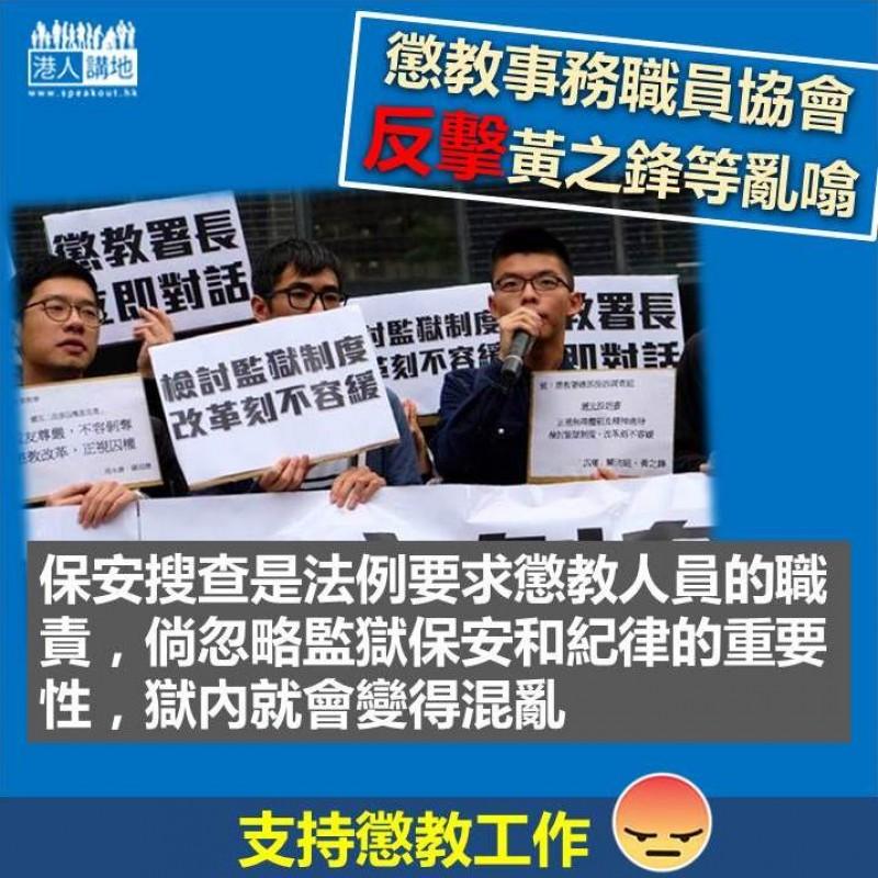 【歪理,STOP!】懲教事務職員協會 反擊黃之鋒等亂噏