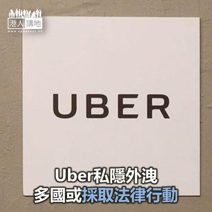 【焦點新聞】Uber私隱外洩歐盟下週討論