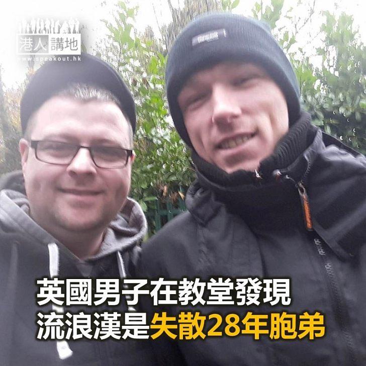 【焦點新聞】英國男子在教堂發現流浪漢是失散28年胞弟