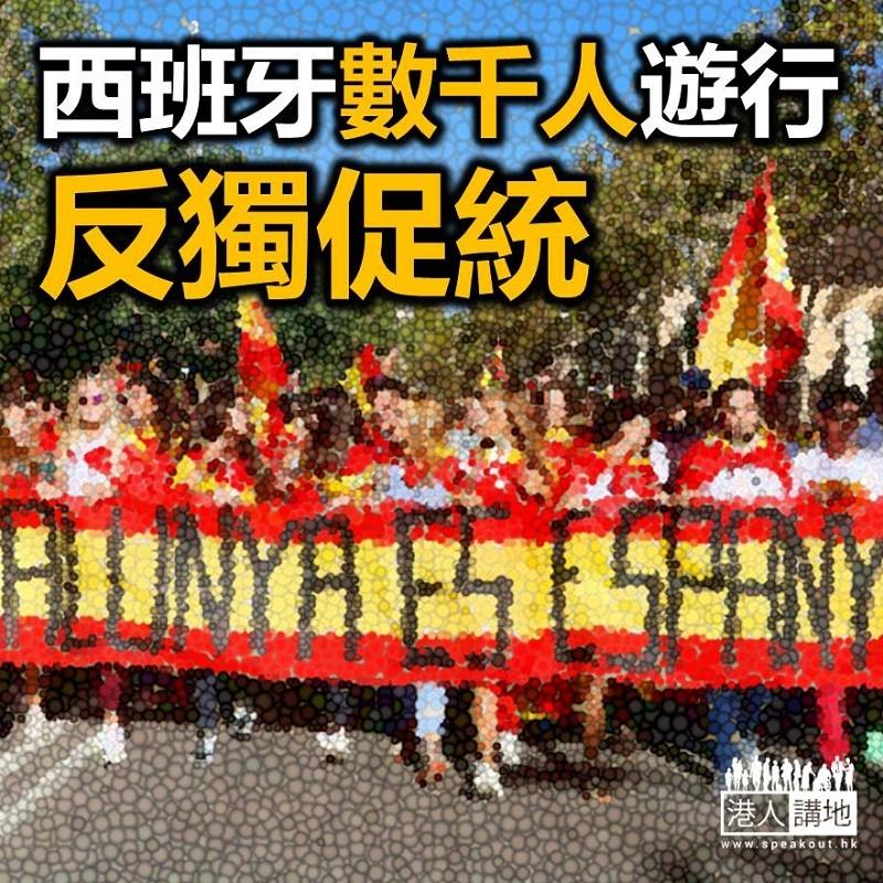 【焦點新聞】數千人遊行支持西班牙國家統一