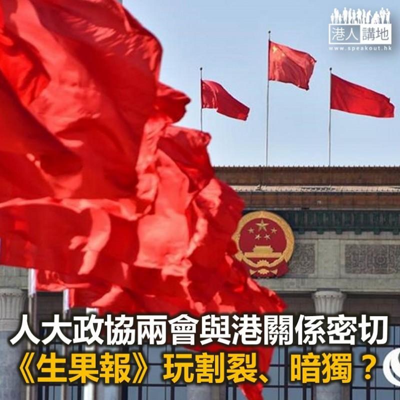 【諸行無常】《生果報》社評信口雌黃 無非想割裂內地與香港