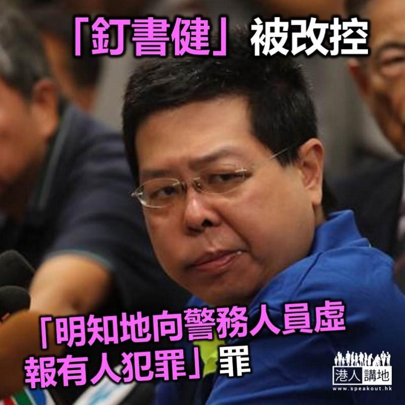 【焦點新聞】林子健被改控向警務人員虛報有人犯罪