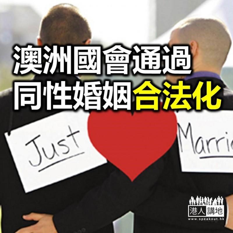 【焦點新聞】澳洲國會通過同性婚姻合法化