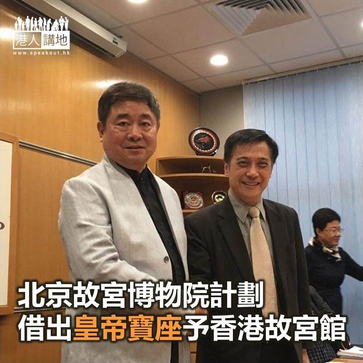 【焦點新聞】北京故宮博物院計劃借出皇帝寶座予香港故宮館