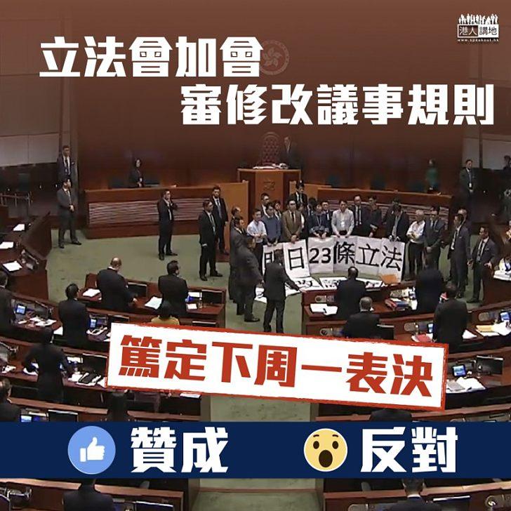 【急民所急】立法會加會審修改議規