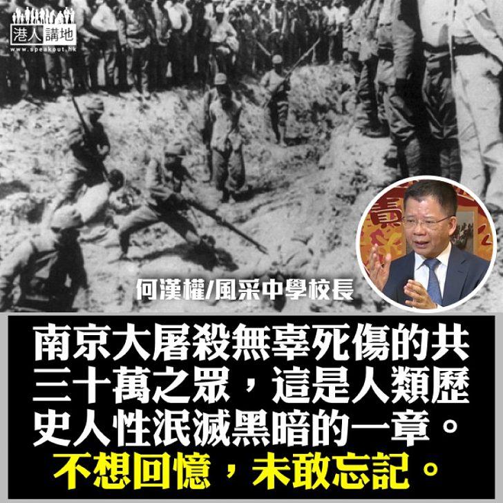 南京大屠殺八十周年