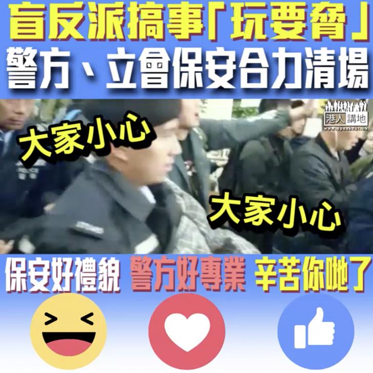 【短片】【辛苦了警察保安!一人一LIKE向他們致敬!】反對派紥營立法會「玩要脅」阻修改議事規則 你哋根本係逆民意而行!