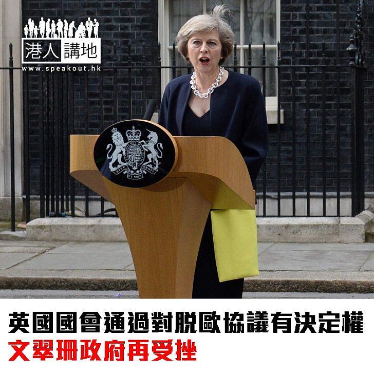 【焦點新聞】英國國會通過對脫歐協議有決定權 文翠珊政府再受挫