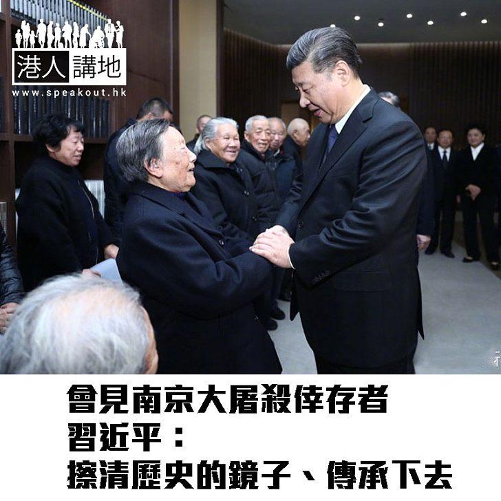 【焦點新聞】會見南京大屠殺倖存者習近平:擦清歷史的鏡子、傳承下去