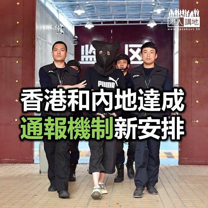 【焦點新聞】內地跟香港通報機制新安排 將加入「通報時限」要求