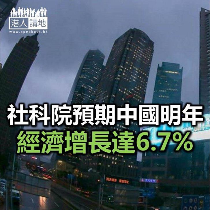 【焦點新聞】社科院預計 明年內地經濟增長6.7%