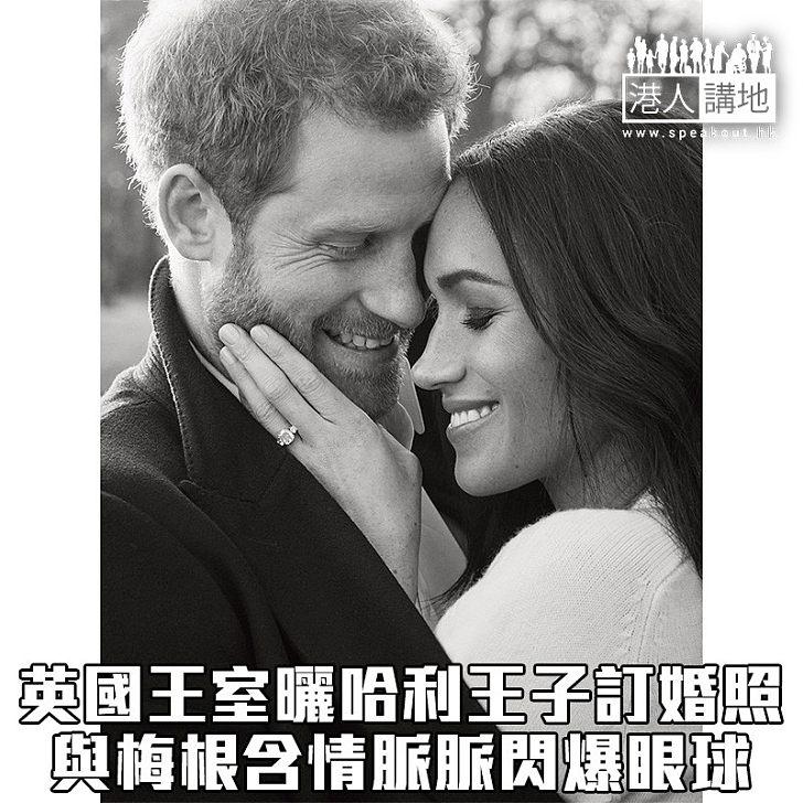 【焦點新聞】英國王室發放哈利王子訂婚照