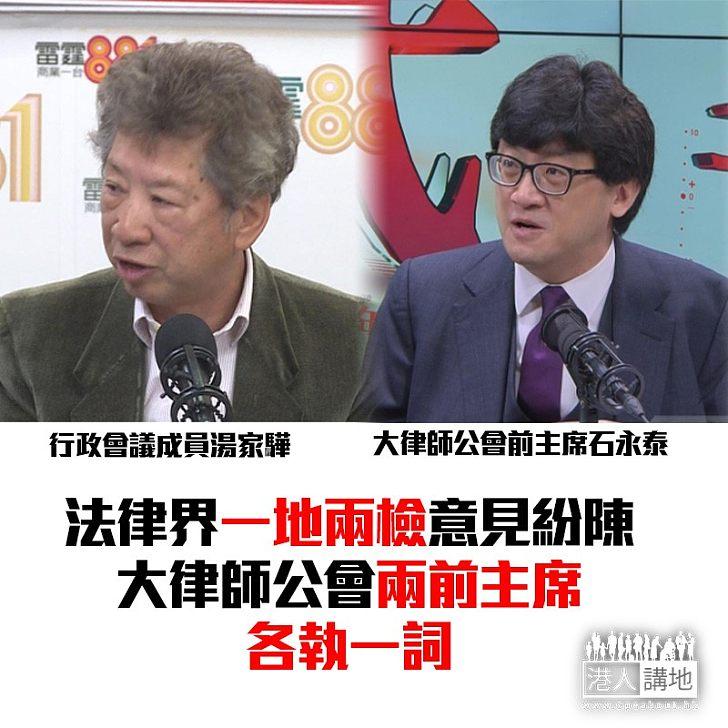 【焦點新聞】回應大律師公會聲明湯家驊:人大說法絕對是一個理據石永泰:法例使用要找到合理依據