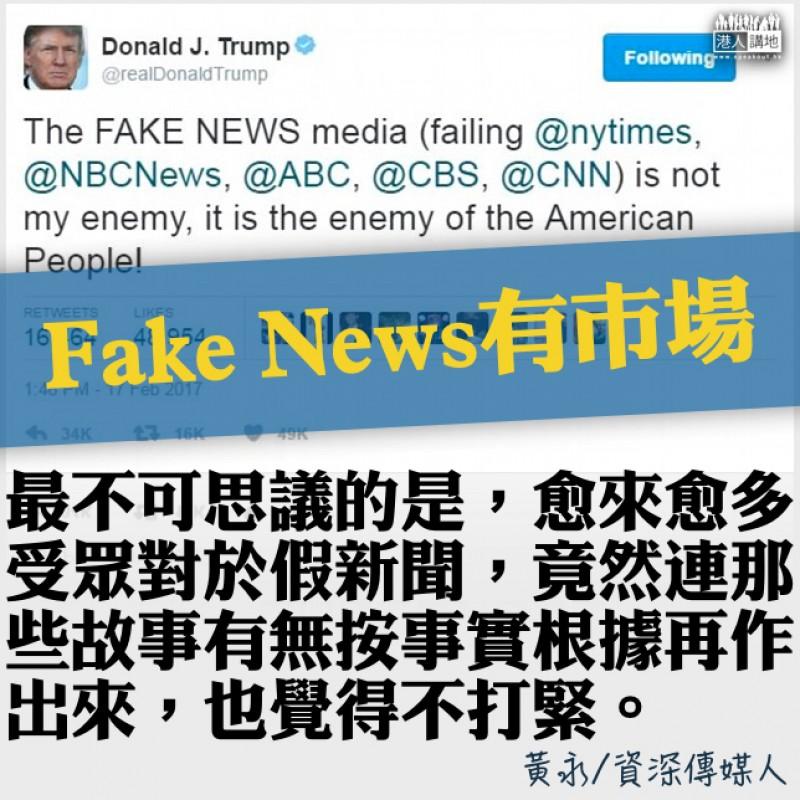 假新聞市場攀升