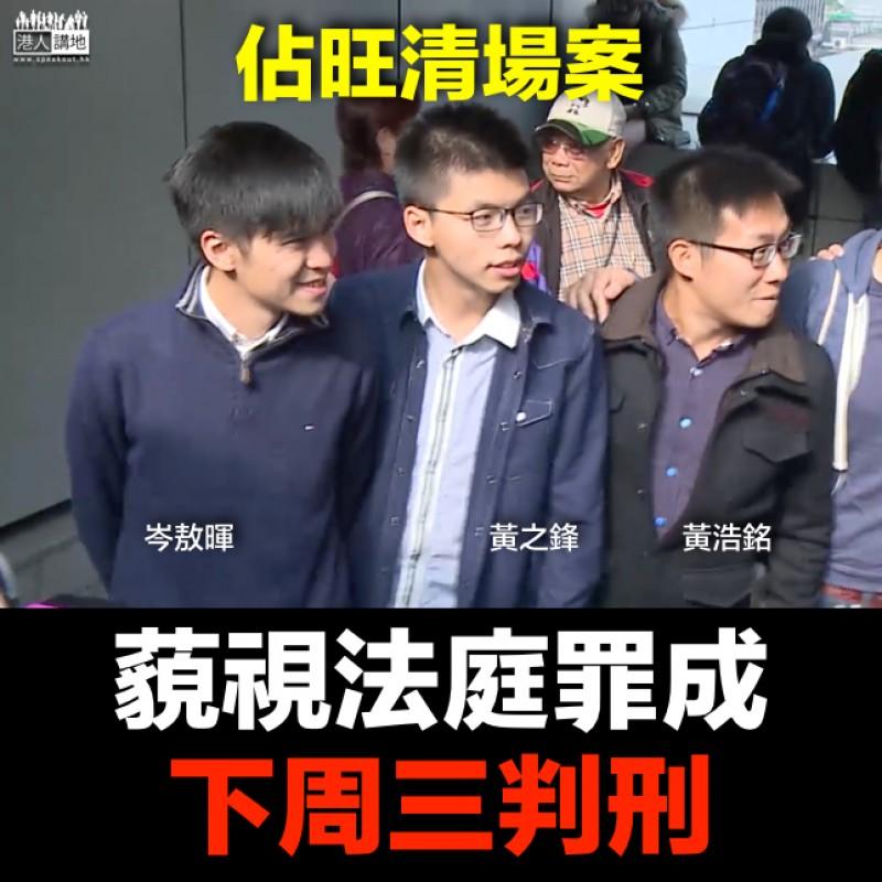 【焦點新聞】黃之鋒、岑敖暉、黃浩銘藐視法庭下周三判刑