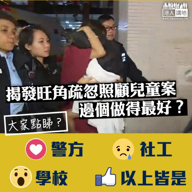 【行動迅速畀LIKE!】警方、社工、學校合作  快速揭發旺角懷疑疏忽照顧兒童案