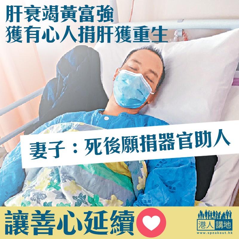 【讓善心延續】黃富強獲有心人捐肝 妻子:死後願捐器官幫人