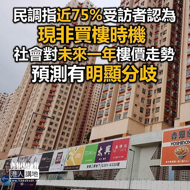 【焦點新聞】民調顯示近七成半受訪者認為現非買樓時機 社會對樓價走勢預測有明顯分歧