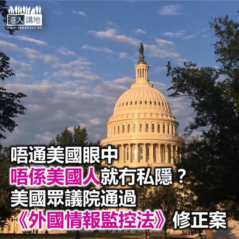 【焦點新聞】美國眾議院通過《外國情報監控法》修正案 容許當局竊取境外人士情報