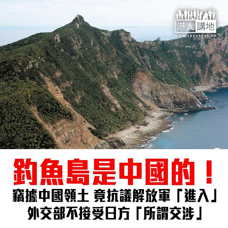【焦點新聞】外交部不接受日方就釣魚島提出「所謂交涉」