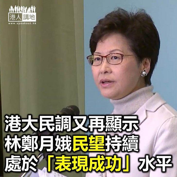 【焦點新聞】港大民調:林鄭月娥民望持續處於「表現成功」水平