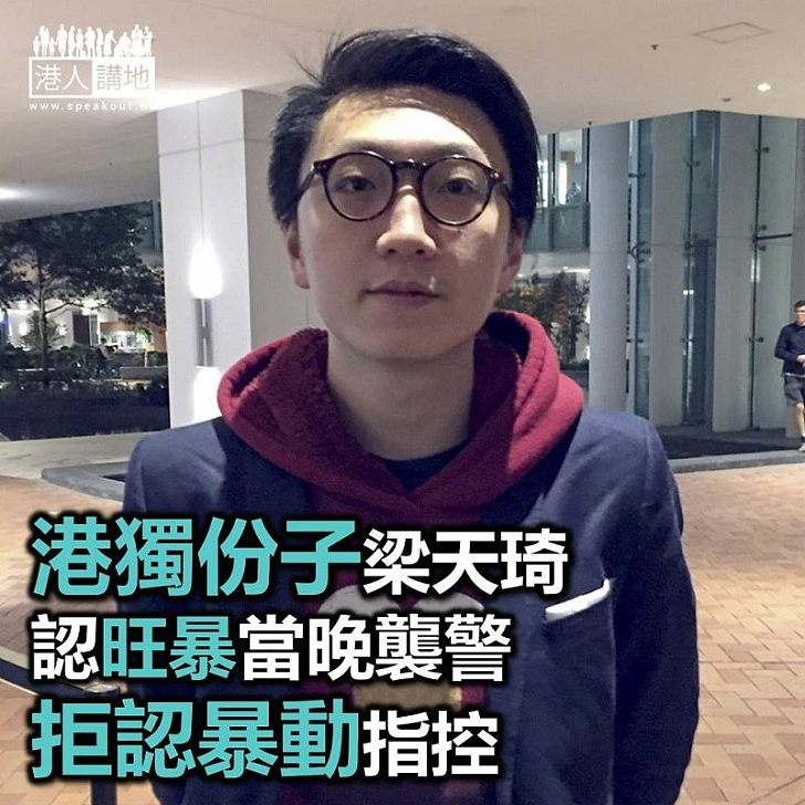 【焦點新聞】梁天琦認襲警拒認暴動罪