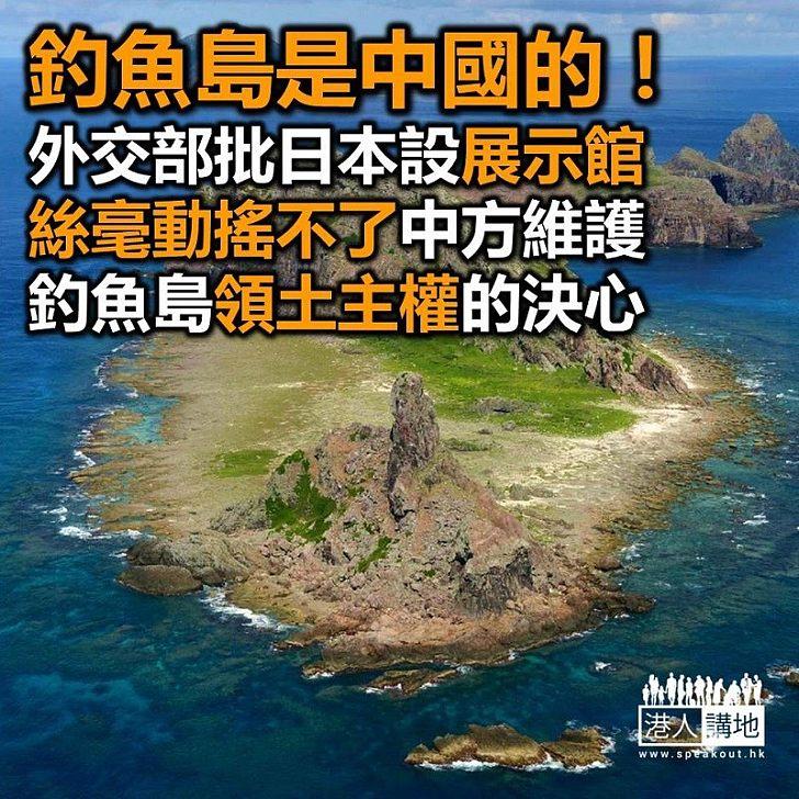 【焦點新聞】領土主權不可負 外交部重申釣魚島乃我國固有領土