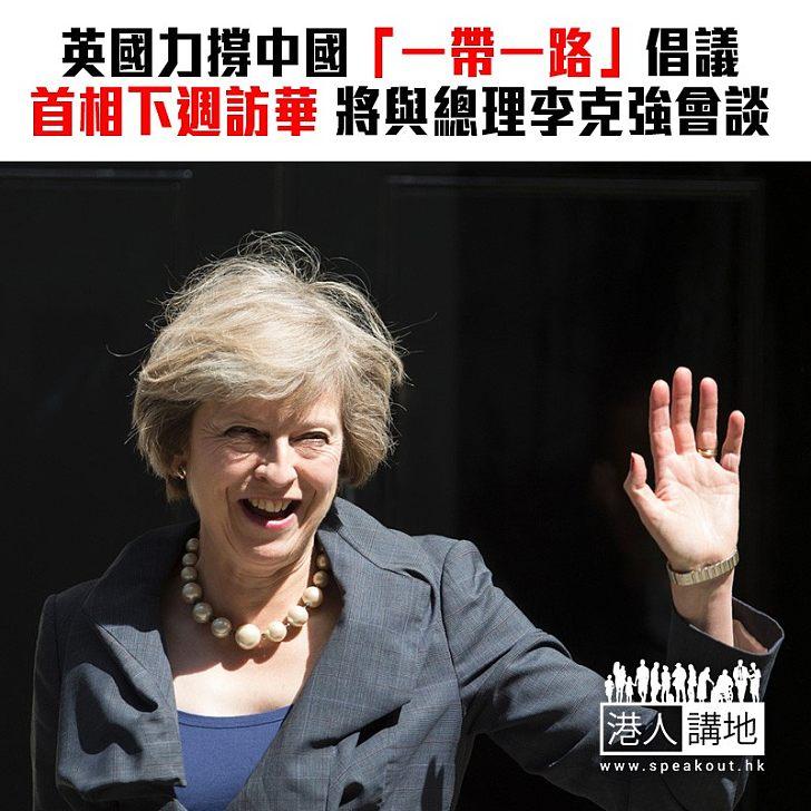 【焦點新聞】文翠珊下週訪華劉曉明指英國在「一帶一路」展「敢為人先」的眼光