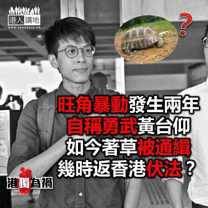 【焦點新聞】旺角暴動發生兩年 主嫌黃台仰、李東昇棄保潛逃