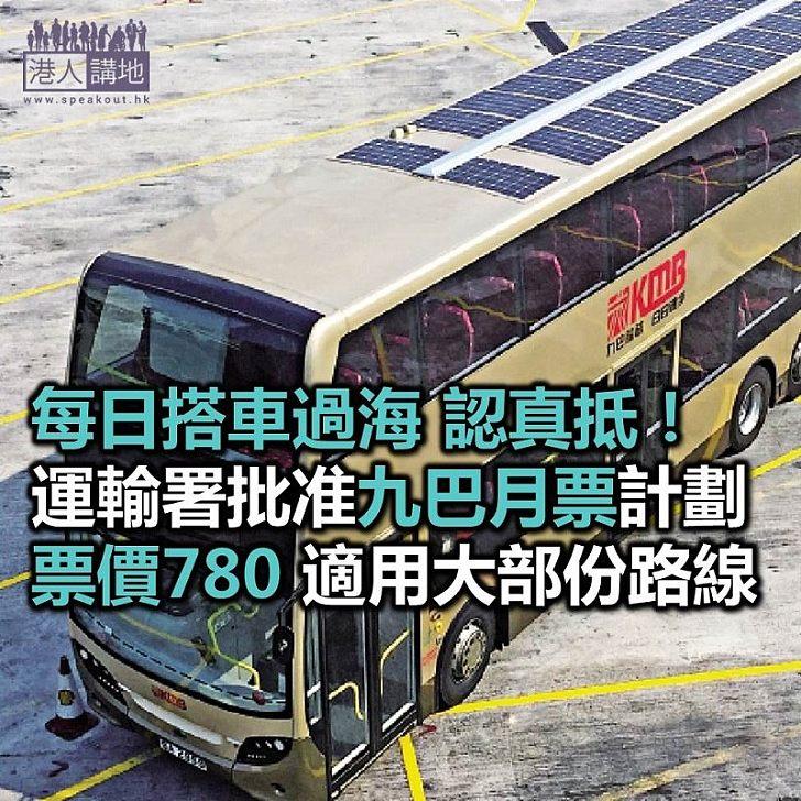 【焦點新聞】運輸署正式批准九巴月票計劃 票價780元適用大部份路線
