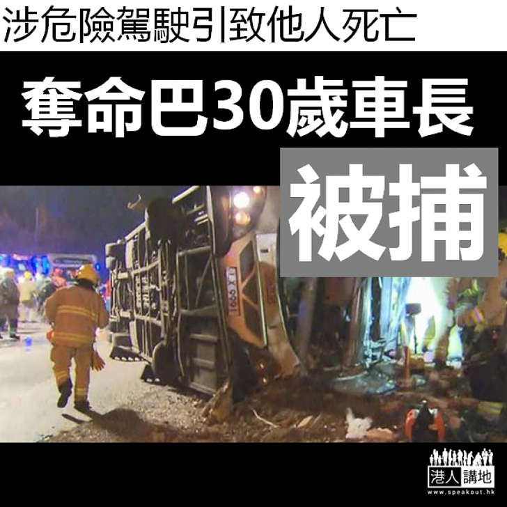 【慘烈車禍】奪命巴30歲九巴車長被捕
