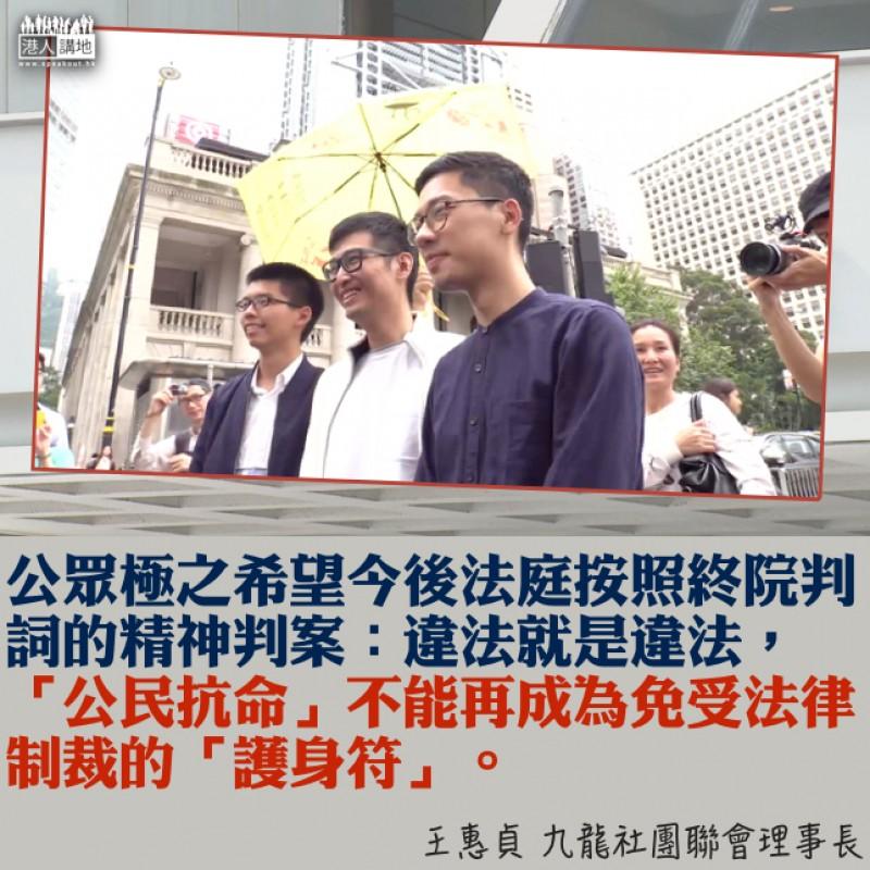 「公民抗命」非免死金牌 法治公義須彰顯