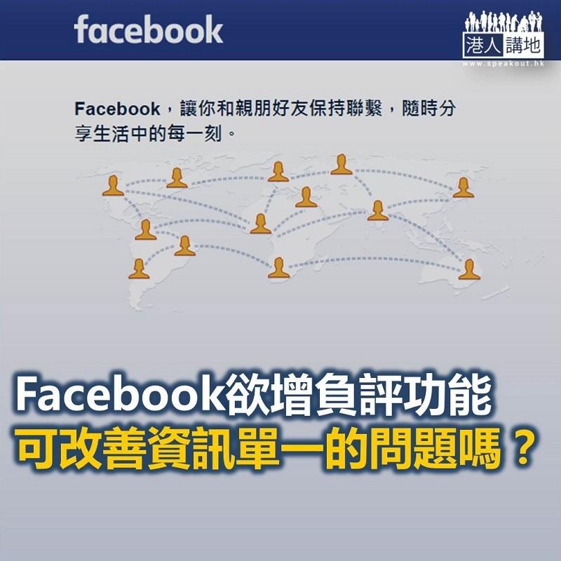 Facebook加負評功能 有用嗎?