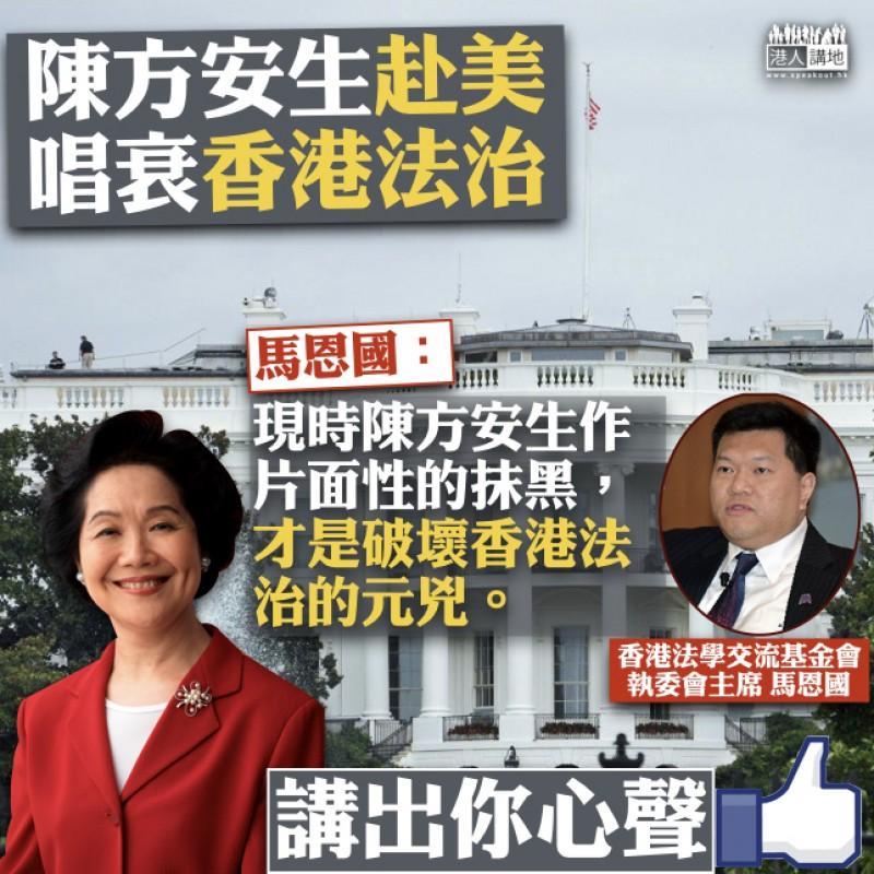 【妄言禍港】陳方安生抹黑香港  馬恩國:是破壞香港法治的元兇。