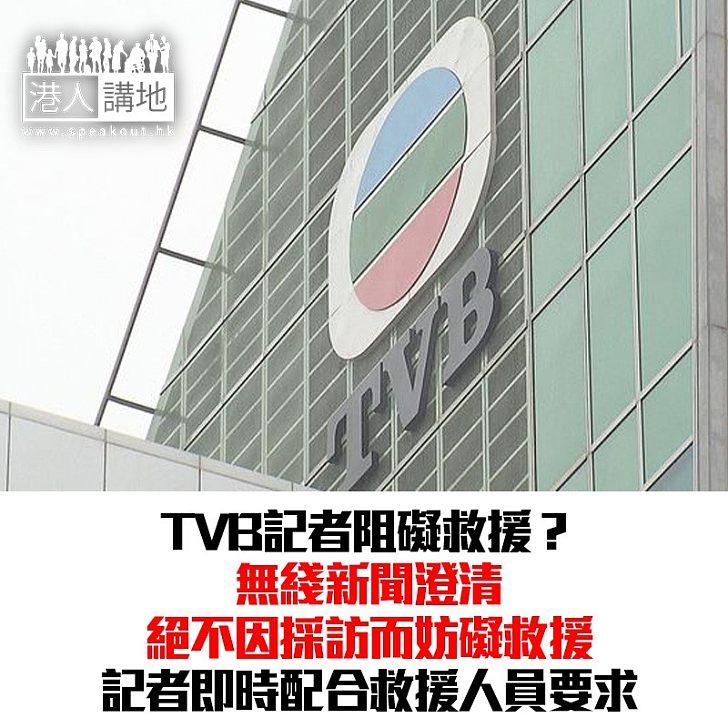 【焦點新聞】無綫電視發聲明 絕無阻礙救援行動