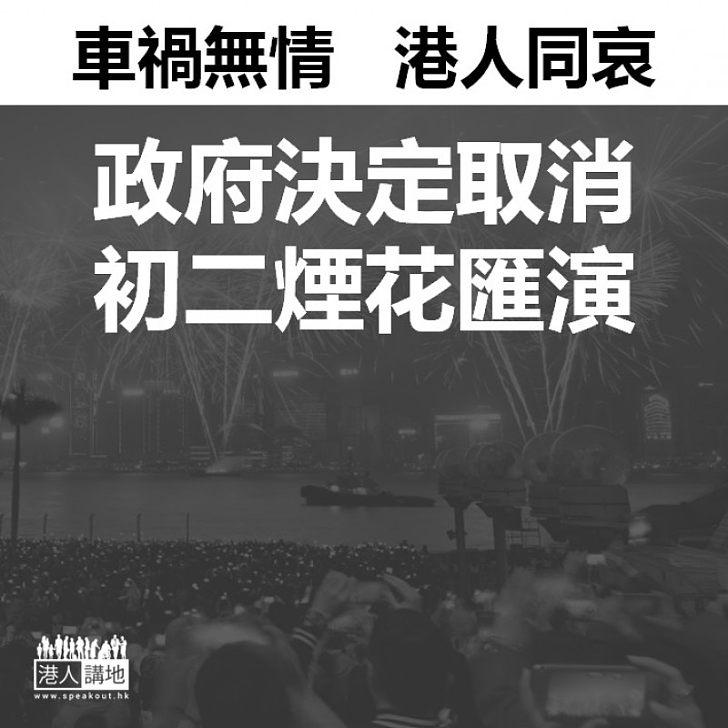 【港人同哀】政府決定取消年初二煙花匯演