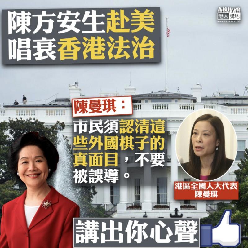 【撕破假面】陳方安生抹黑香港  陳曼琪:認清這些外國棋子的真面目