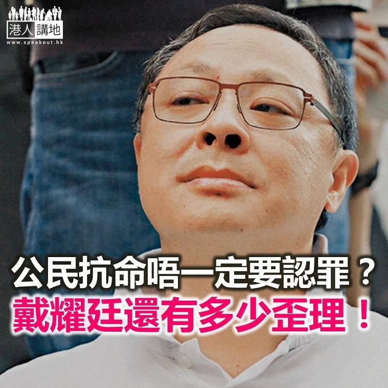 戴耀廷以偏概全 曲解公民抗命?