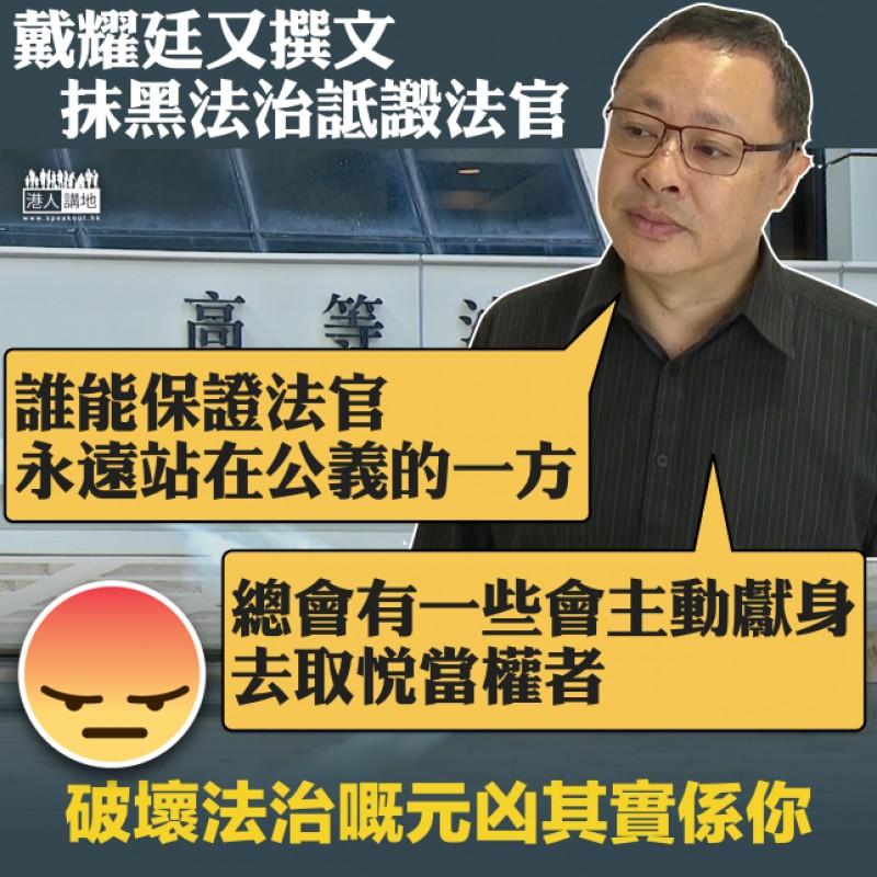 【戾橫折曲】亂咁批評香港法治及法官 戴耀廷:「總會一些會主動獻身去取悅當權者」