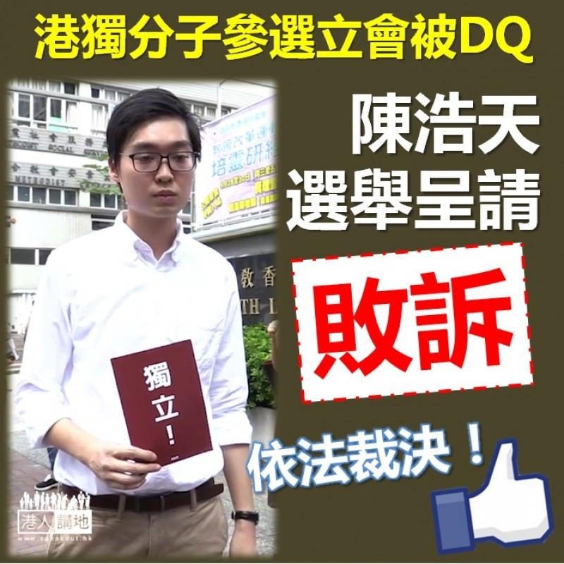 【依法裁決】參選立會被「DQ」 陳浩天提選舉呈請敗訴須付訟費