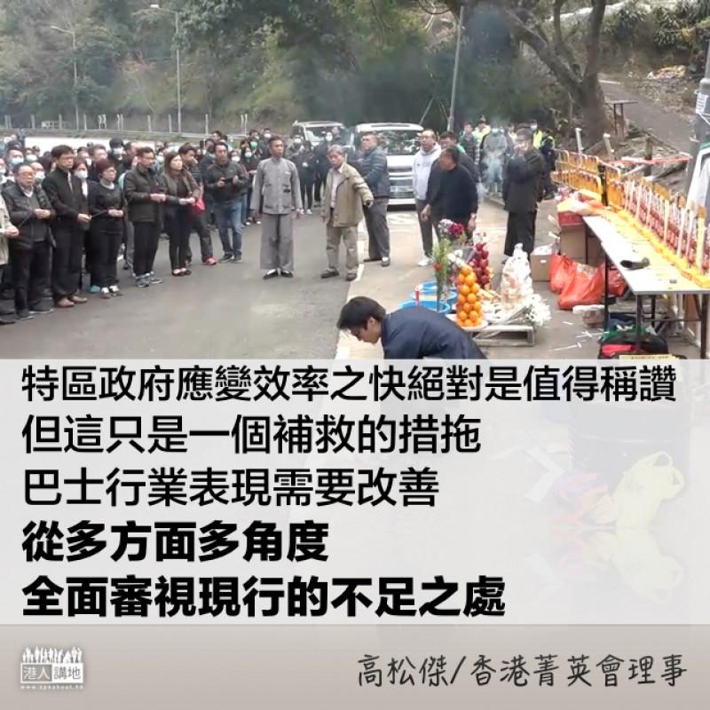 政府需正視巴士事故