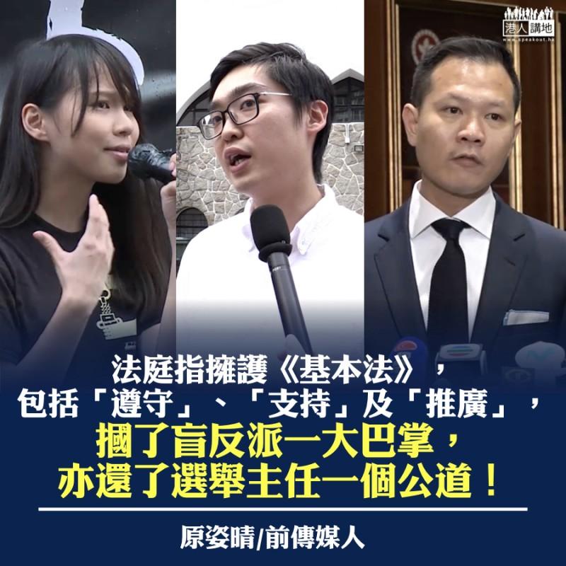 DQ港獨派有理 法庭破盲反派謊言