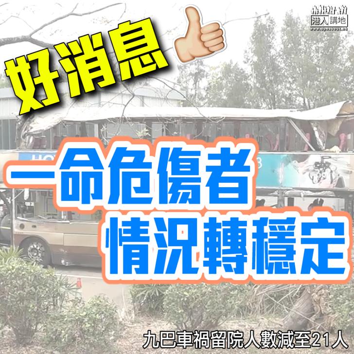 【再傳喜訊】九巴車禍一命危傷者情況轉穩定
