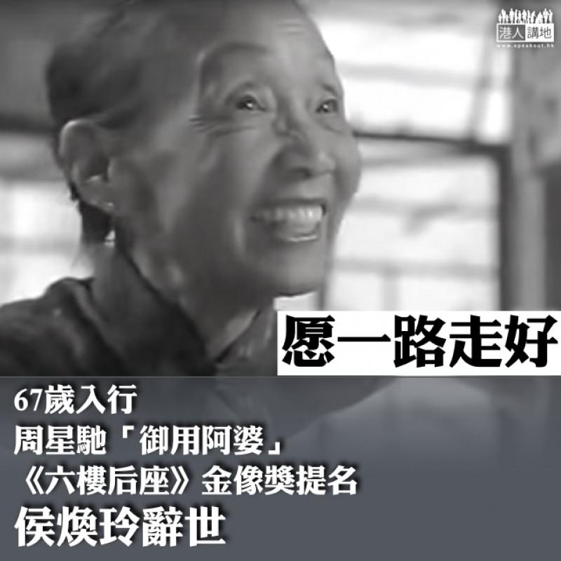 【焦點新聞】香港著名電影配角侯焕玲辭世